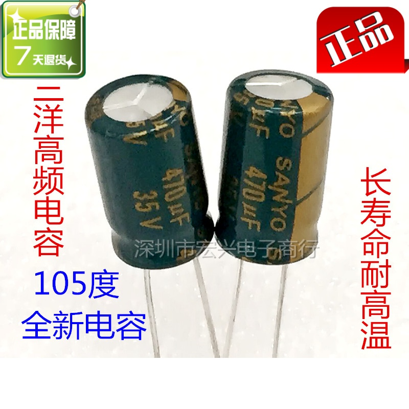 35V470UF  High-frequency Low-imped Electrolytic Capacitors LED Hing  Supply 470UF 35V 10X16