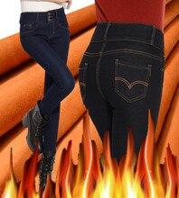 2016 зима утолщение плюс высокая талия тонкая талия женские джинсы