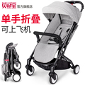 Baden baby stroller portable folding child stroller baby car umbrella bb car newborn