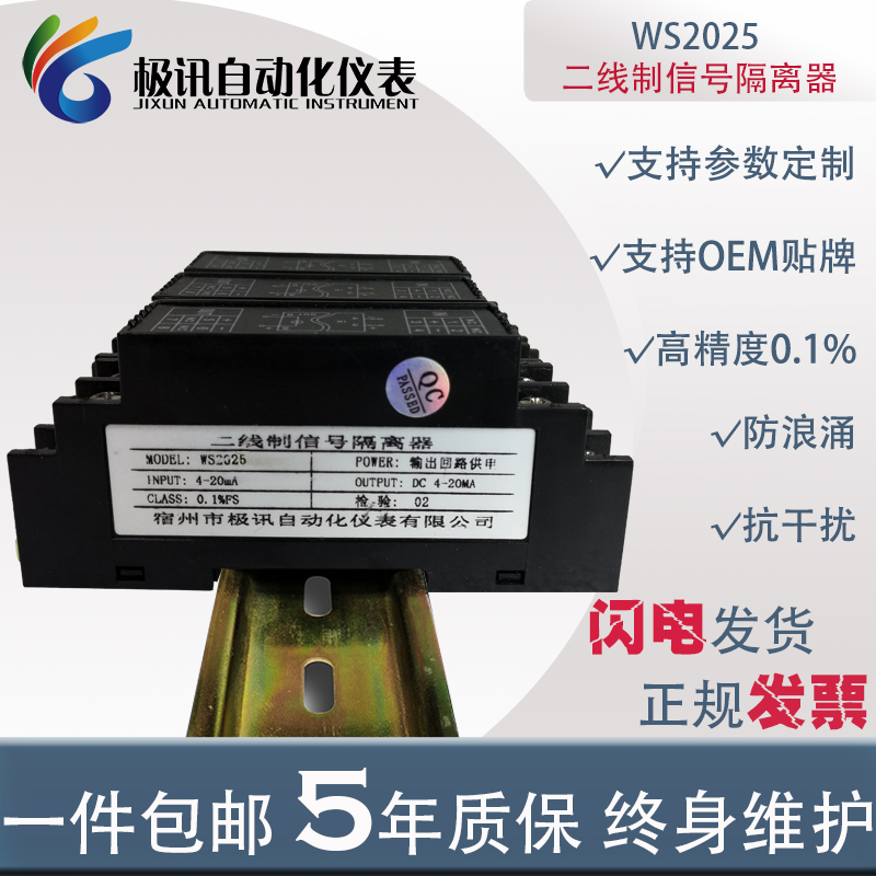 WS2025 Two-wire 4-20mA Signal Isolation Distributor Output Side Power Supply Input Side Distribution Loop Power Supply цены