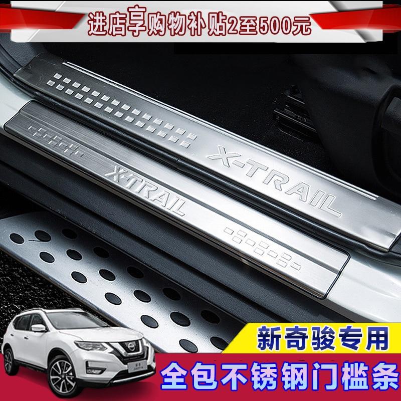 For Nissan X-Trail Rogue 2014-2016 Car Door Sill Guard Sills Scuff Plate