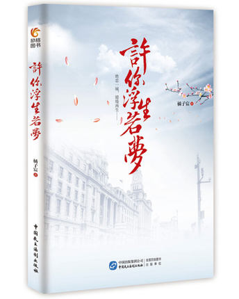 Xu Ni Fu Sheng Ruo Meng, You Life Dream, Chinese Novel Book China TV Drama Program Novel Zhu Yi Long An Yue Xi Actor