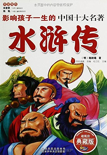 Influence children's life of China's ten great books - the water margin with pinyin and pictures jurgita kulaitiene and judita cerniauskiene influence of agrobiological factors on oil pumpkin fruit quality