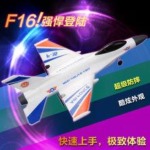 Venda quente super cool rc F-16 lutador 50mm EDF ARF 2.4G 4ch EPO RC avião F939 VS para fameries amigo como presente por EMS navio
