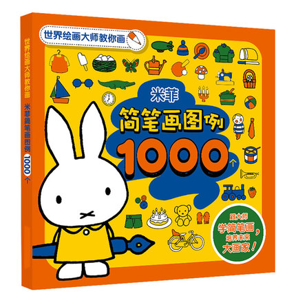 Stick Figure Legend 1000 Illustrated children's art book entry and young children learn to draw stick figure casio sheen she 3512d 7a