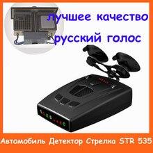 Coche-STR-535 anti radar detector coche sistema de alarma marca detector del radar del coche detector strelka str 535 para Rusia