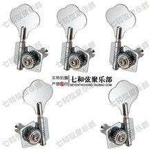 Chrome-plating silvery electric bass string button/open style violin head knob/string axle/machine head/tuning key/tuner peg