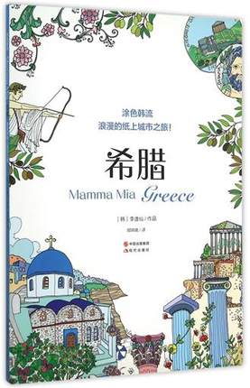 Greece Travel 72 Pages Chinese Coloring Book For Children Adult Relieve Stress Kill Time Graffiti Painting Drawing Book дверь verda стефани глухая 2000х600 пвх итальянский орех