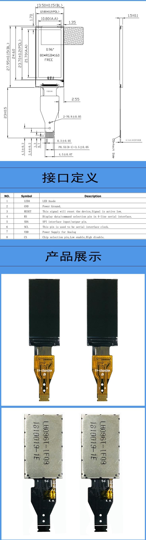 IPS 0 96 Inch 8PIN HD TFT LCD Display Screen (16:9) ST7735 Drive IC 80*160  SPI Port 3 3V FPC Plug FP 096H09A