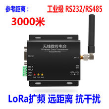 SX1278 long distance 433M wireless module, 433MHz data transmission station, DTU serial port server RS485/232(China)