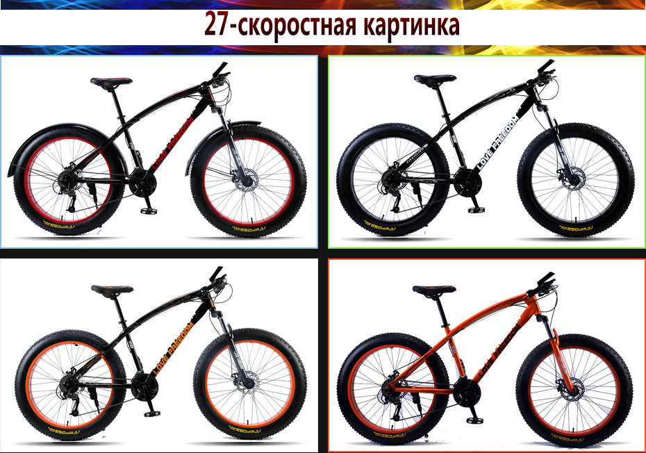 HTB1sNcIXq67gK0jSZFHq6y9jVXai Love Freedom 7/21/24/27 Speed Mountain Bike 26 * 4.0 Fat Tire Bikes Shock Absorbers Bicycle Free Delivery Snow Bike