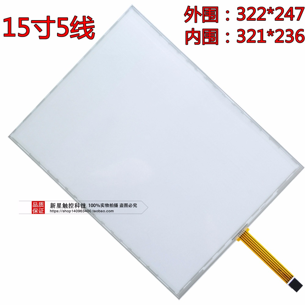 original new 15'' nch 5-wire resistive touch screen industrial computer industrial five-wire touch screen touch screen 322*247 new loom computer touch screen 154 105 mm as shown in figure