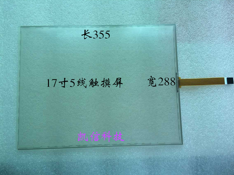 17 Inch Touch screen 5 wire resistance USB computer LCD industrial industrial control equipment touch screen handwriting screen 5 7 inch lcd compatible kcs057qv1aj g23 industrial screen lcd screen kcs057qv1aj g20 kcs057qv1aj g32