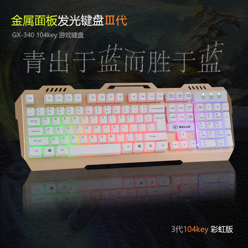 SUNROSE Metal panel wired rainbow backlighting game keyboard computer notebook mechanical feel CF special lol in Keyboards from Computer Office