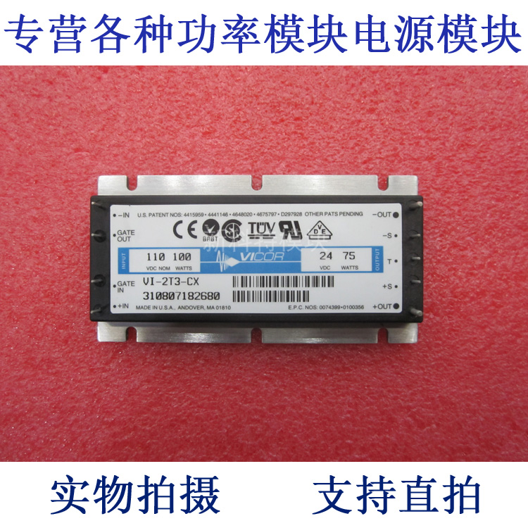 VI-2T3-CX 110V-24V-75W DC / DC power supply module vi jt1 iy 110v 12v 50w dc dc power supply module