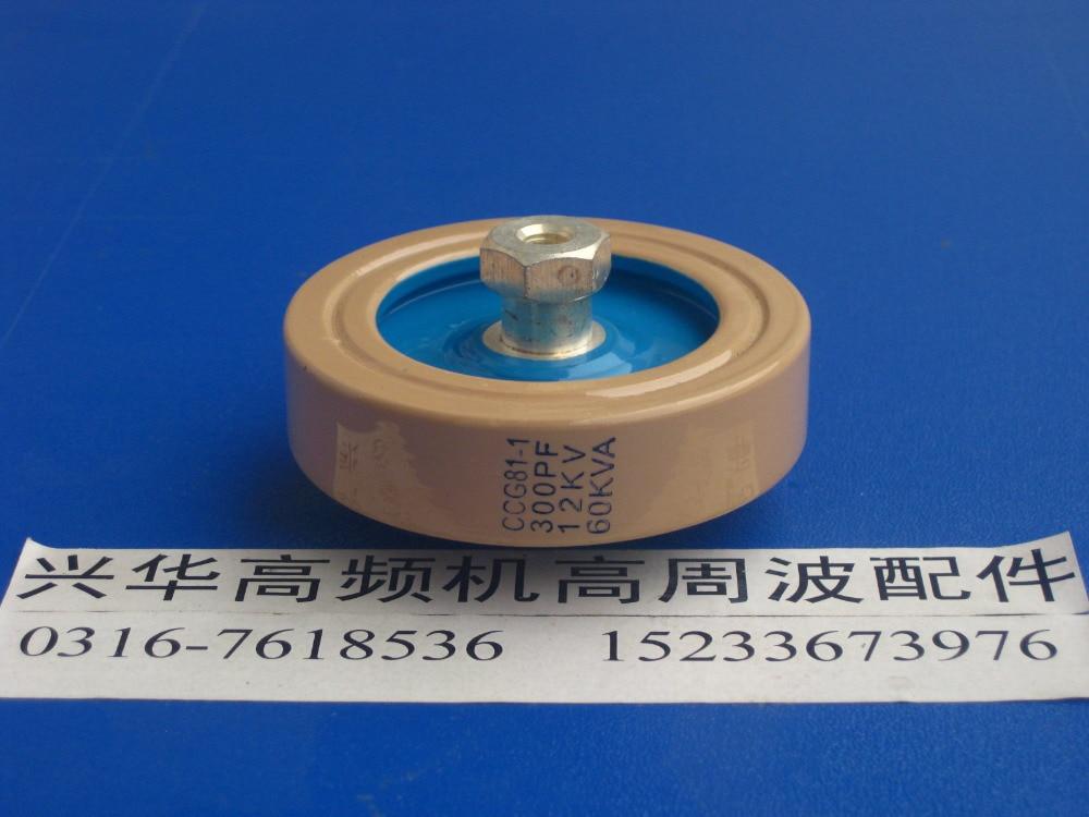 Round ceramics Porcelain high frequency machine  new original high voltage CCG81-1 300PF 12KV 60KVA  цены