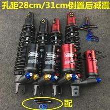 310 мм 280 мм мотоцикл frok воздушный амортизатор задняя подвеска для honda yamaha suzuki Kawasaki Aprilia Benelli KTM