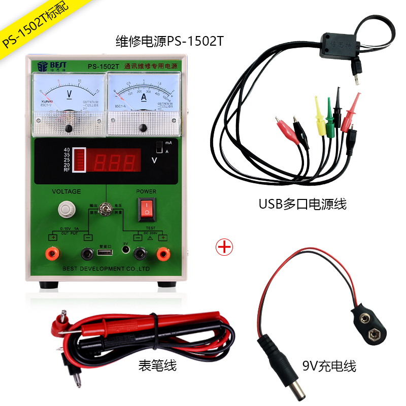 Adjustable power supply, DC power supply digital power table, high-precision mobile phone repair ammeter