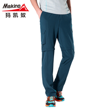 Makino 2016 spring and summer outdoor quick dry trousers quick dry pants the Removable pants