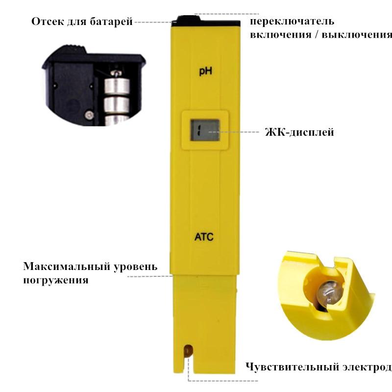 Pocket Pen Tipo PH Medidor Analizador LCD portátil Digital PH Tester - Instrumentos de medición - foto 3