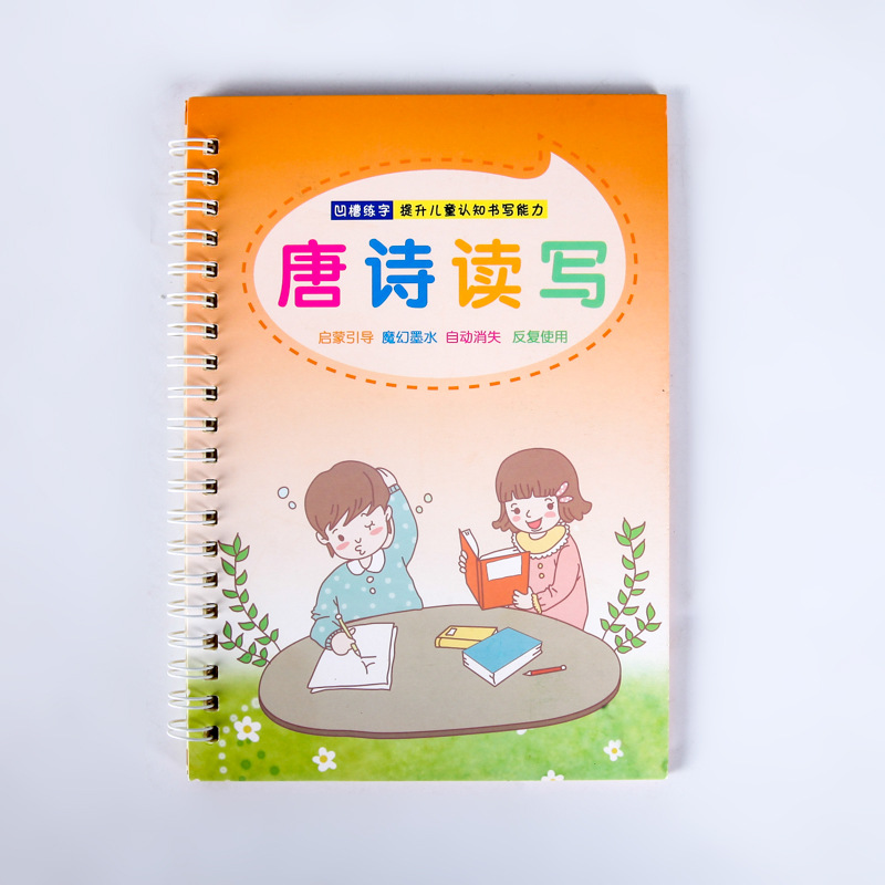 1pcs Reusable Tang Poetry Kindergarten Groove Calligraphy Copybook For Kids Children Exercises Calligraphy Practice Book Libros