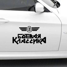 CK2123#36*20cm COMBAT CLASSICS funny car sticker vinyl decal silver/black auto stickers for bumper window