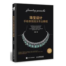 Diseño de joyería, libro de pintura de dibujo, técnica pintada a mano de diseño de joyería, libro de bocetos Tutorial