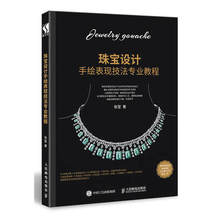 Projekt biżuterii rysunek szkicownik do malowania ręcznie malowana technika projekt biżuterii podręcznik Tutorial szkicownik