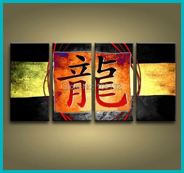 enmarcado panel grande pintura lienzo arte abstracto dragn chino feng shui decoracin del hogar de