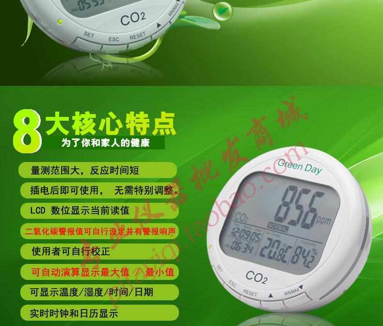 Indoor air quality monitor CO2 detector CO2 meter gas detector Thermometer hygrometer humity meter CO2 monitor gas analyzer