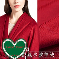 Bordeaux Silk Water Ripple Cashmere Fabrics High End Cashmere Wool Woolen Coat Fabrics Wholesale High Quality