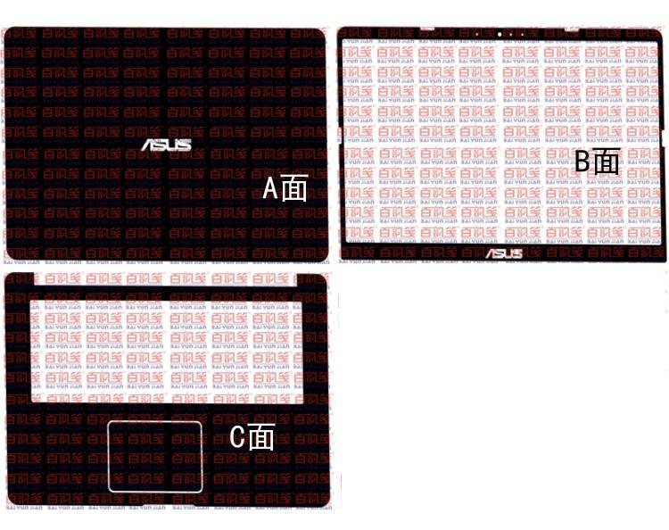 Special Laptop Carbon fiber Vinyl Skin Stickers Cover guard For 2017 release ASUS S510 S510UA S510UN S510UQ 15.6