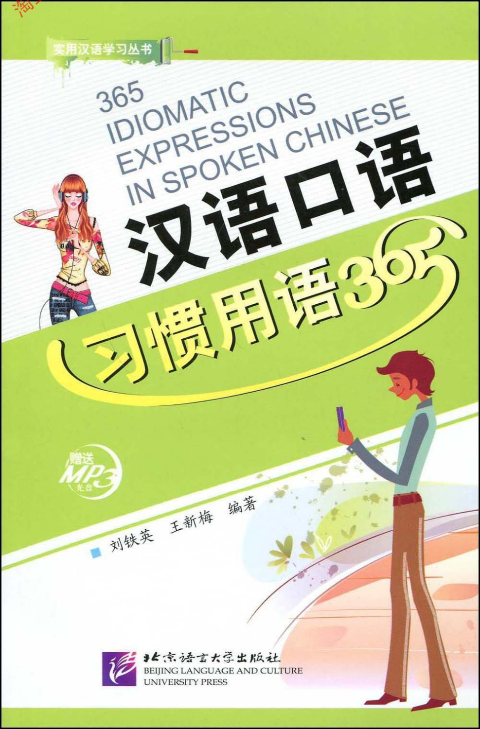 365 Idiomatic Expressions In Spoken Chinese With 1 CD (Chinese Edition)