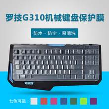 4dfdf638519 Buy silicon keyboard cover logitech and get free shipping on AliExpress.com