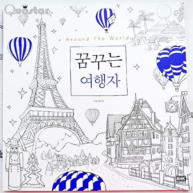 Around The World coloring book For Children Adults Relieve Stress ...