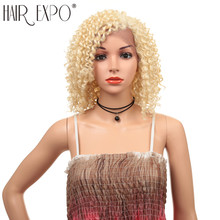 14inch Short Hair Kinky Curly Wig Synthetic Lace Front Wigs For Black/White Women Heavy Density Blonde Afro American Lace Wig fluffy black curly lace front short synthetic wig for women