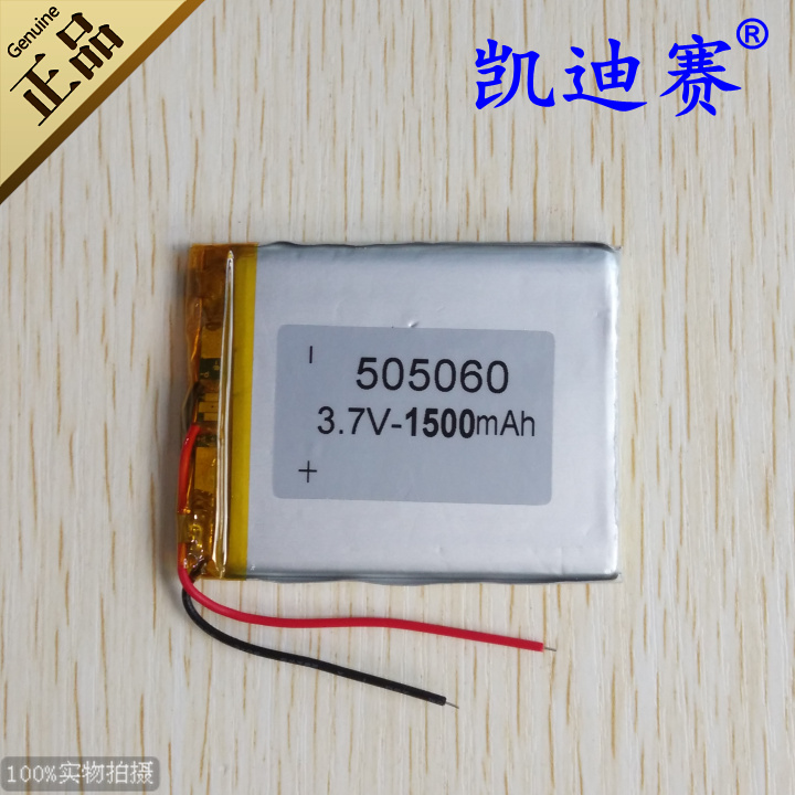 <font><b>3</b></font>.7v li po li-ion batteries lithium polymer battery <font><b>3</b></font> <font><b>7</b></font> <font><b>v</b></font> lipo li ion rechargeable lithium-ion for 505060 <font><b>1500mAh</b></font> GPS navigation image