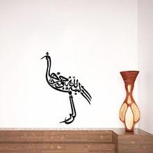 islamic calligraphy art home decor muslim wall sticker Allah writing quran decal  A9-054