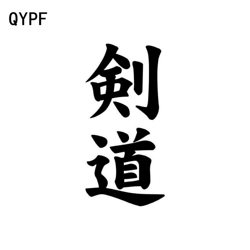 QYPF 6.4cm*13cm Creative Kendo Chinese Kanji Personality Vinyl Decal Car Sticker Black/Silver C15-0064