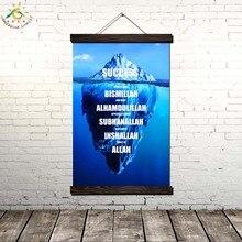 Аллах Успех Напоминание об АЙСБЕРГЕ Wall Art Холст Рамка Печати Живопись Старинные Плакаты и  Лучший!
