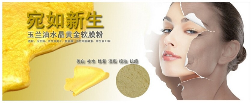 24K GOLD Active Face Mask Powder Brightening Luxury Spa Anti Aging Wrinkle Treatment Facial Mask 300g 1