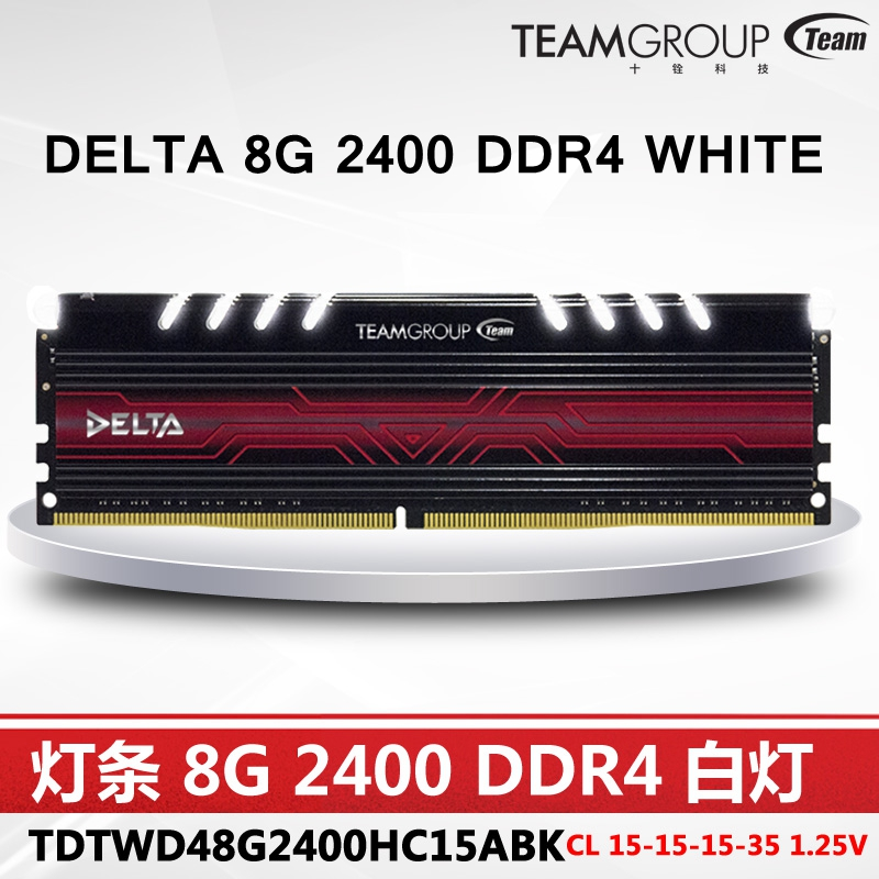 Team Group DELTA RGB series DDR4 Desktop memory 8G computer RAMs overlocking memory module 288 pins 2400MHz LED Gaming RAMs image