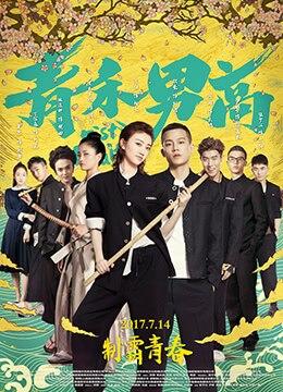 《青禾男高》2017年中国大陆,台湾剧情电影在线观看
