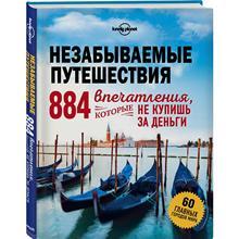 Незабываемые путешествия. 884 впечатления, которые не купишь за деньги (978-5-699-92756-2, 304 стр., 16+)