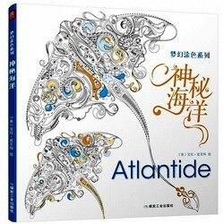 96 صفحات Atlantide غامضة المحيط كتاب تلوين للأطفال البالغين ضد الإجهاد الهدايا الكتابة على الجدران اللوحة الرسم كتب التلوين