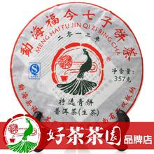 cake tea 2012 green cake health care the Chinese yunnan puerh 357g spring Puer tea pu-erh the health green food discount