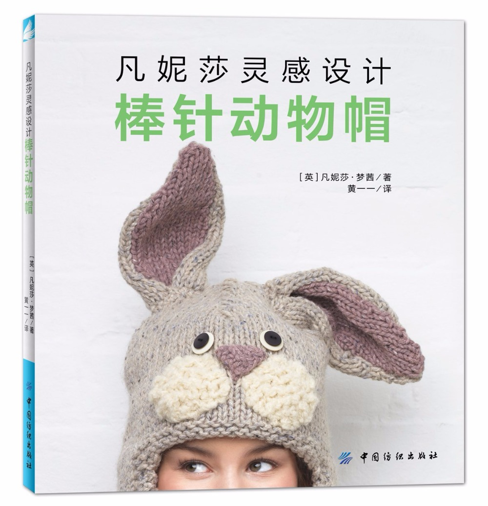 Animal Hats Knitting Book In Chinese Handmade Craft Textbook
