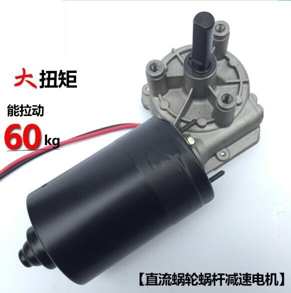 Мотор Червячный самоблокирующийся 12 В DC motor10-80RPM 60 Вт медный турбинный вал моющий ключ слот подставка для 60 кг вес