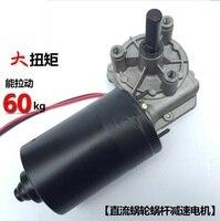 Motor worm self locking 12v DC motor10 80RPM 60w copper turbine shaft washing key slot stand for 60kgs weight