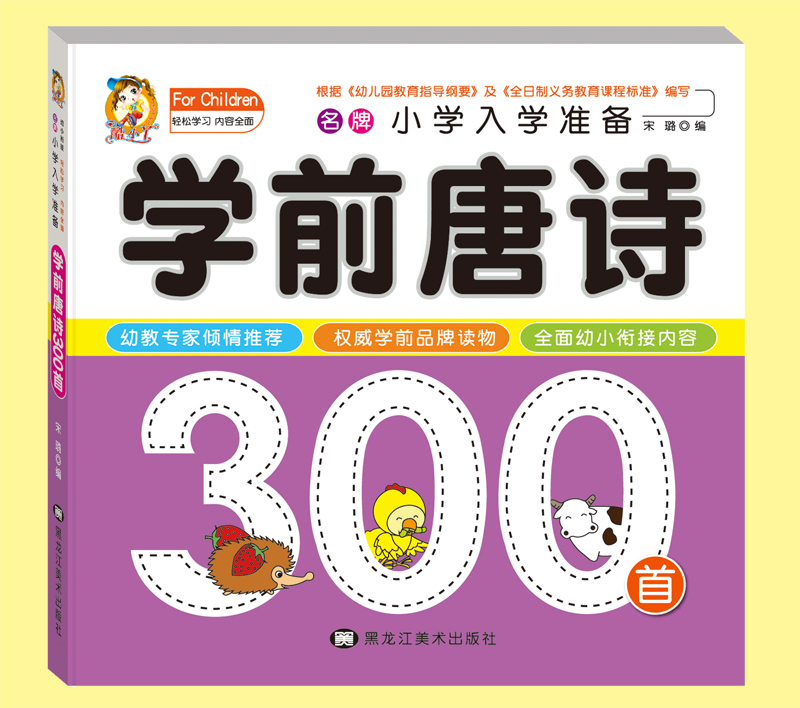 Chinese Characters book including 300 Tang poetry Chinese picture Pinyin books for starter learners and kids 4 books set chinese characters book and puzzle book for kids with pictures chinese children s book for children